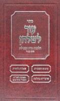 Sefer Ezer Lashulchan Hilchos Niddah V'tevilah [Hardcover]