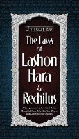 The Laws of Lashon Hara and Rechilus [Hardcover]