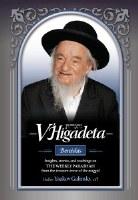 V'Higadeta Sefer Bereishis [Hardcover]