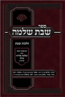 Sefer Shabbos Shlomo Volume 1 [Hardcover]