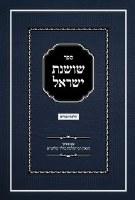 Sefer Shoshanas Yisrael - Purim [Hardcover]