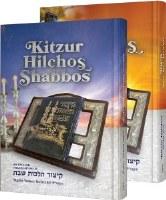 Kitzur Hilchos Shabbos and Yom Tov 2 Volume Slipcased Set [Hardcover]
