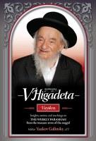 V'Higadeta Vayikra [Hardcover]