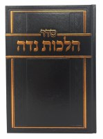 Seder Hilchos Niddah [Hardcover]
