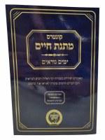 Kuntres Matnas Chaim Yomim Noraim [Paperback]