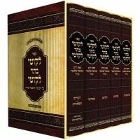 Likutei Basar Likutei 5 Volume Set [Hardcover]