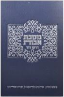 Dorash Dovid Pirkei Avos Hebrew [Hardcover]