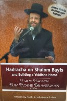 Hadracha on Shalom Bayis and Building a Yiddishe Home [Hardcover]