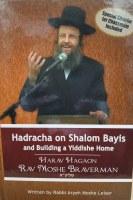 Hadracha on Shalom Bayis and Building a Yiddishe Home [Hardcover]