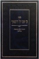Sefer Ki Ani Hashem Rofecha [Hardcover]