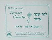The Married Woman's Personal Calendar Year 5781 '20-'21 [Paperback]