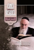 Einei Yisroel The Moadim and Hilchos Teshuva [Hardcover]