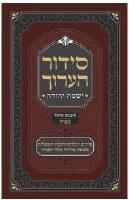 Siddur Ha'aruch Yismach Yehuda Weekday Sefard [Hardcover]