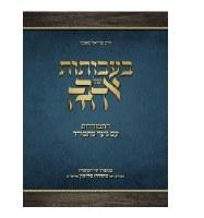 BaAvosos Shel Ahavah [Hardcover]