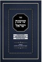 Sefer Shoshanas Yisrael [Hardcover]