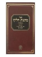 Matnas Chelko Shaarei Teshuva [Hardcover]