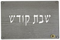 "Challah Tray Wood Cut Shabbos Kodesh 15""x10"""