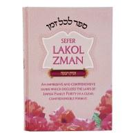 Sefer Lakol Zman [Hardcover]