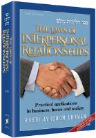 The Laws of Interpersonal Relationships [Hardcover]