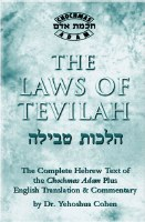 The Laws of Tevilah