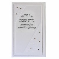 Hadlakas Neiros Booklet Hebrew and English Large White Faux Leather