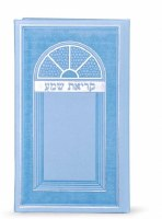 Krias Shema Card Large Light Blue Faux Leather Ashkenaz [Hardcover]