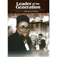 Leader of the Generation: Rabbi Ezra Attieh [Hardcover]