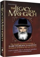 The Legacy of the Mashgiach [Hardcover]