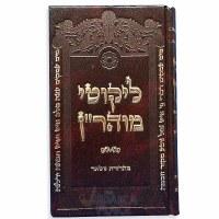Likutei Maharan in Ksav Ashuris Menukad [Hardcover]