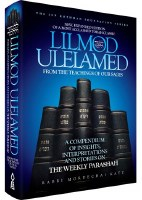 Lilmod Ulelamed [Hardcover]