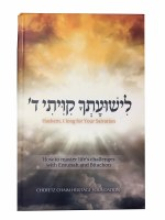 Hashem, I long for Your Salvation - Lishuascha Kivisi Hashem [Hardcover]