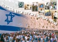 "Laminated Sukkah Poster Kotel and Israeli Flag 20"" x 28"""