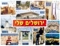 """Laminated Sukkah Poster Yerushalayim Sheli 20"""" x 28"""""""