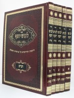Levush Yosef 5 Volume Set [Hardcover]