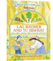 Lag Ba'omer and Tu Bishvat With Bina, Benny, And Chaggai Hayonah [Hardcover]