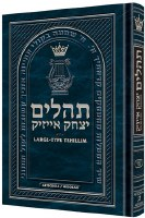 The ArtScroll Large-Type Tehilim Full Size Alligator Leather