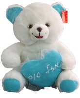 Teddy Bear with Mazal Tov Heart Blue and White