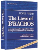 The Laws Of B'rachos [Hardcover]