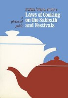 The Laws of Cooking on the Sabbath and Festivals [Paperback]