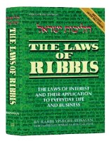 The Laws Of Ribbis [Hardcover]