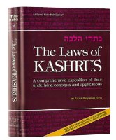 The Laws of Kashrus [Hardcover]
