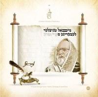 Lebedige Sifrei Torah CD