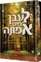 Living Emunah - Yiddish Edition Leben Mit Emunah [Hardcover]