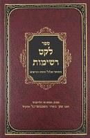 Leket Reshimos: Elul, Yomim Noraim