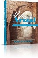 Life of the Arizal [Hardcover]