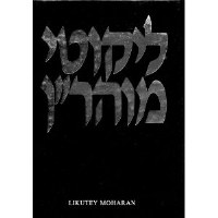 Likutey Moharan Volume 10 [Hardcover]