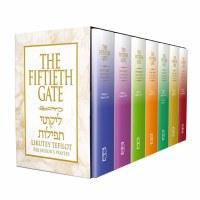 The Fiftieth Gate 7 Volume Set [Paperback]