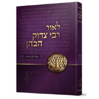 L'or Rav Tzadok Hakohain Hebrew [Hardcover]