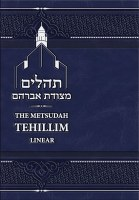 The Metsudah Tehillim Full Size [Hardcover]
