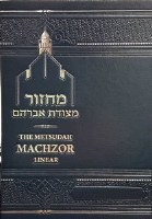 Metsudah Machzor Yom Kippur Linear Hebrew and English Medium Size Ashkenaz [Hardcover]